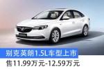 别克英朗典范1.5L车型上市 售11.99万元-12.59万元
