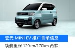 宏光MINI EV推广目录信息曝光 续航里程120km/170km两款