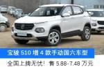 宝骏510增4款手动国六车型 全国上牌无忧!售5.88-7.48万元