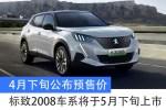 标致2008车系将于5月下旬上市 4月下旬公布预售价