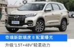 """奇瑞新款瑞虎8中型SUV配置曝光 升级""""1.5T+48V""""轻混动力"""