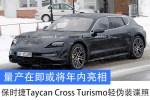 量产在即或将年内亮相 保时捷Taycan Cross Turismo轻伪装照