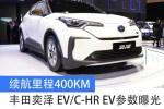 丰田奕泽 EV/C-HR EV参数曝光 续航里程400km