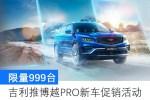 吉利推出999台博越PRO智能四驱版 抢购价13.98万元