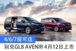 别克GL8 Avenir将于4月12日正式上市 4/6/7座可选