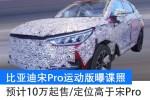 比亚迪宋Pro运动版曝谍照 预计10万起售/定位高于宋Pro