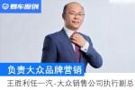 王胜利出任一汽-大众销售公司执行副总 负责大众品牌营销