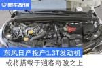 东风日产将投产1.3T发动机 或将搭载于逍客奇骏之上