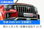 传祺GS8S SUV官图曝光 预计4月下旬上市/起售价或低于15万