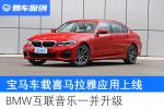 BMW互联音乐升级 宝马车载喜马拉雅应用上线