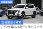定位或低于GS8 广汽传祺GS8S将于4月26日上市