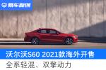 全系48V轻混及双擎动力 沃尔沃S60 2021款海外开售