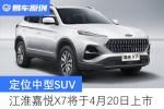 定位中型SUV 江淮嘉悦X7将于4月20日上市