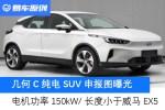 几何C纯电SUV申报图曝光 电机功率150kW/长度小于威马EX5