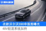 48V轻混系统加持 改款国产沃尔沃S90申报图曝光