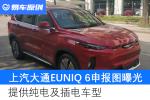 上汽MAXUS EUNIQ 6申报图曝光 提供纯电及插电车型