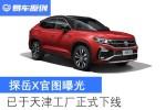 一汽-大众探岳X官图曝光 已于天津工厂正式下线