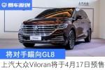 将对手瞄向GL8 上汽大众Viloran将于4月17日预售