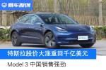特斯拉股价大涨重回千亿美元车企行列 Model 3中国销售强劲