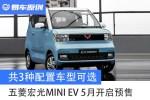 五菱宏光MINI EV将于5月开启预售 共3种配置车型可选