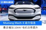 福特Mustang Mach-E动力信息 最多增加10kW/电机功率提升