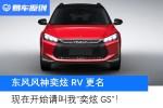 """东风风神奕炫RV紧凑型SUV更名 现在开始请叫我""""奕炫GS""""!"""