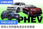 PHEV成新宠 即将上市的插电混动车型展望