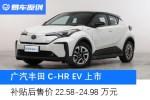 广汽丰田C-HR EV纯电SUV上市 补贴后售价22.58-24.98万元