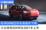 ID.ROOMZZ白车身国内下线 大众纯电SUV将在2021年上市