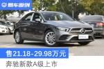 奔驰新款A级上市 售21.18-29.98万元