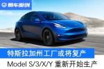 特斯拉加州工厂或提前复产 Model S/3/X/Y即将重新开始生产