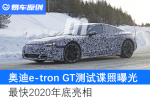奥迪e-tron GT测试谍照曝光 2020年底亮相