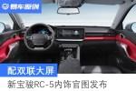 新宝骏RC-5内饰官图发布 配双联大屏/主打车联网系统