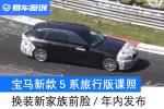 宝马新款5系旅行版纽北测试谍照 换装新家族前脸/年内发布