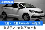 广汽本田飞度/飞度Crosstar申报图曝光 有望于2020年下旬上市