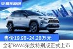 售价19.98-24.28万元  全新RAV4荣放特别版正式上市