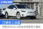 特斯拉Model X因自动驾驶再出事故 已被告上法庭