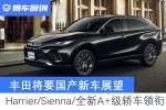 丰田将要国产新车展望 Harrier/Sienna/全新A+级轿车领衔