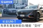 """长安UNI-T先享车首发体验日 520辆先享定制版提前""""交付"""""""