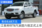 售价8.68万元 江淮帅铃T6汽油国六版车型正式上市