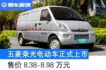 五菱荣光电动车正式上市 售价8.38-8.98万元