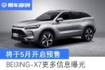 5月开启预售 BEIJING-X7更多信息曝光