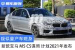 疑似量产车现身 新款宝马M5 CS谍照 计划2021年发布