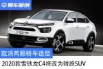 取消两厢轿车造型 2020款雪铁龙C4改为轿跑SUV 将于年内发布