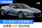现代中置发动机新跑车效果图曝光 或搭载2.3T混动系统