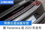 全新保时捷Panamera将于2023年发布 将推出混动版车型