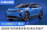 上汽大众MEB工厂曝光 2020年10月纯电车型 ID.将正式投产
