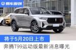 整体质感有所提升 奔腾T99运动版将于5月20日上市