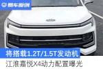 江淮嘉悦X4动力配置曝光 将搭载1.2T/1.5T发动机