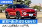 2020款蔚来ES6开售 配置升级/新增签名版车型